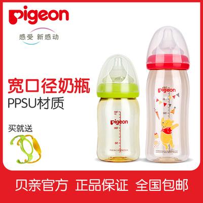 贝亲宽口径奶瓶PPSU宝宝新生儿耐摔婴儿喝水防胀气塑料奶瓶带手柄