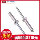 潢钉 平头铝拉钉 M2.4M3.2 拉铆钉 沉头铝制抽芯铆钉