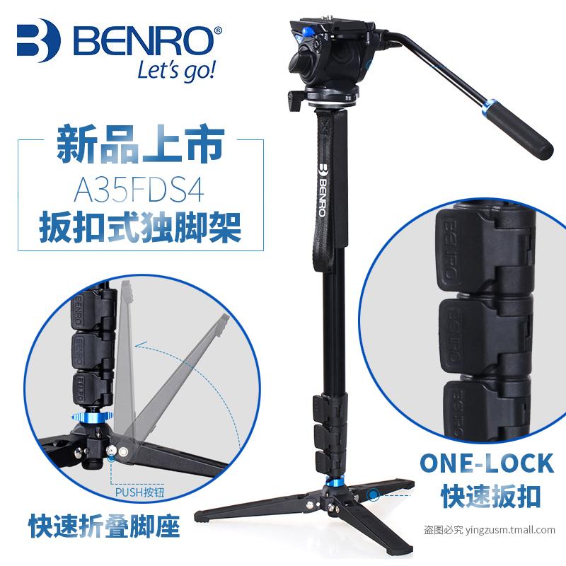 摄影摄像拍三脚便携跟独脚架单反相机