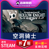 PC Genuine Chinese Steam Game Hollow Knight Empty Knight 瀚 Digital