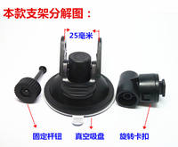 Driving recorder suction cup T-port universal E-line Ling Le Le Shi 360 Deco fixed bracket car base