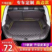汽车后备箱垫全包围宝骏510博越CS75荣威RX5新速腾途观卡罗拉朗逸