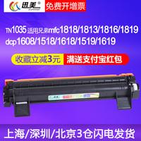 TN1035粉盒适用兄弟MFC-1818 1813 1816 1819DCP-1608 1518 1618w 1519 1619打印一体机硒鼓墨粉碳粉黑色墨盒