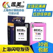 适用惠普hp803墨盒DeskJet2131hp1112hp2132喷墨打印机1111墨水盒