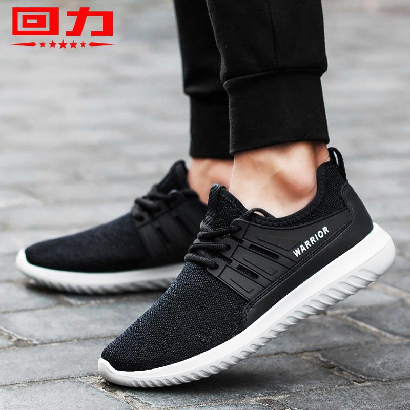 回力运动鞋男鞋秋季2019新款男士休闲鞋百搭鞋子男潮鞋网面跑步鞋
