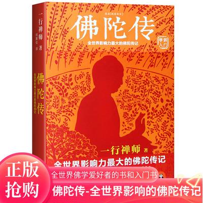 【正版包邮】佛陀传 全世界影响力最大的佛陀传记 一行禅师著 哲学宗教佛学佛教入门书籍 原名 故道白云 佛学爱好者的必读书和入门
