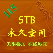 115 Expansion 5T space card 5T expansion online second charge is not 115 member annual fee