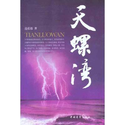 天螺湾 中国现当代小说 畅销书籍 正版