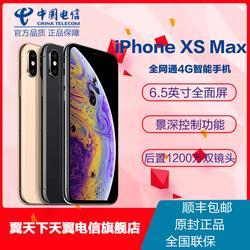 【送手机壳膜】Apple/苹果 iPhone XS Max 全网通智能手机 原封国行正品苹果xs手机新品 iphonexs max旗舰店