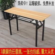 便携式可折叠长条桌子培训办公会议洽谈签到简易电脑学习户外摆摊