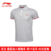 Clearance specials Li Ning short-sleeved T-shirt men's short summer badminton quick-drying breathable lapel short-sleeved polo shirt
