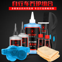 Mountain bike lubricant bicycle chain oil wash chain cleaner cleaning oil removal cleaning maintenance kit