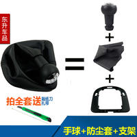 12-15 logo 308 Peugeot 307 shift lever shift mask mask lever dust jacket handball assembly original