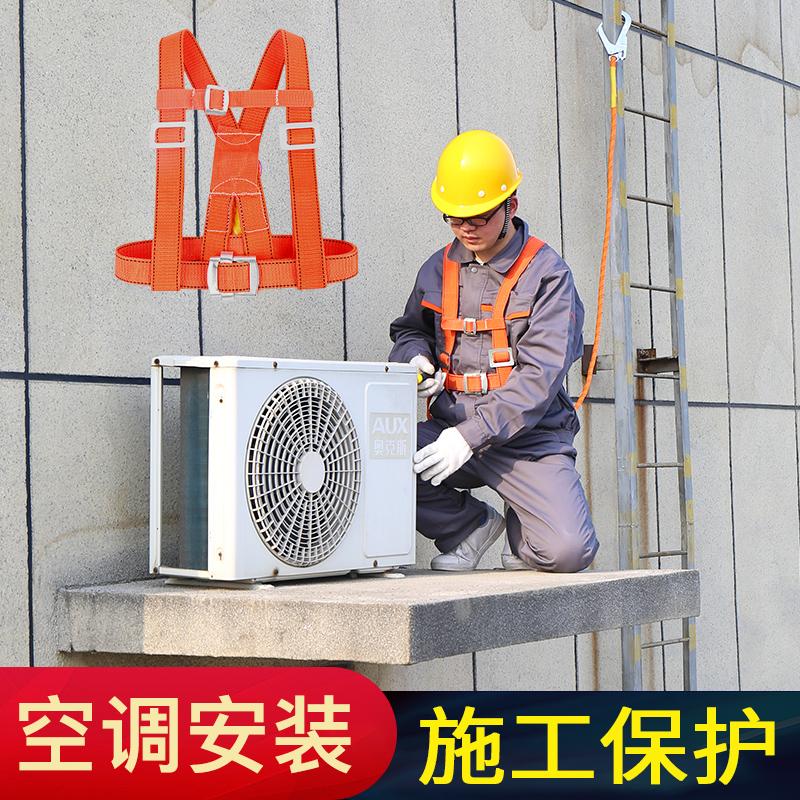 援邦高空作业安全带建筑工地用空调安装户外保险带电工腰带防坠落