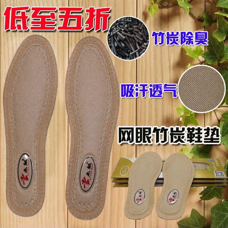 李老板网眼竹炭鞋垫 春季吸汗清爽透气防臭鞋垫男士芳香除臭鞋垫