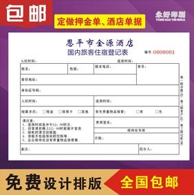 酒店宾馆住宿登记单押金单登记表开房收据票据定制定做客房清点单