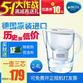 德国原装进口Brita碧然德滤水壶净水壶家用滤水净水器Marella2.4L