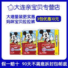 日本本土采购妈咪宝贝尿不湿纸尿裤 M L拉拉裤 L XL增量超薄透气