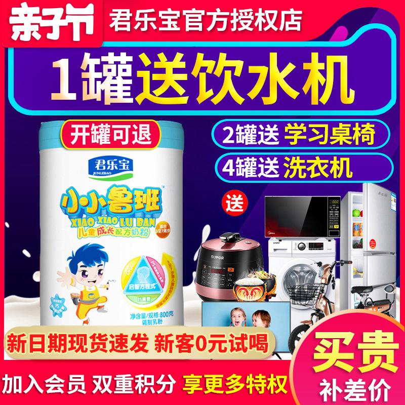 2月新日期】君乐宝奶粉4段小小鲁班3-7岁儿童学生成长牛奶粉800克