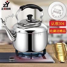 不锈钢鸣音鸣笛烧水壶大容量电磁炉煤气灶通用5L6L茶水壶开水壶