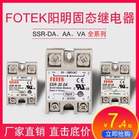 FOTEK Taiwan Yangming single-phase solid state relay SSR-25DA DC control AC 220v25a small solid