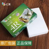 Huimei 5 inch photo paper printer photo paper a3 high gloss photo paper a4 photo paper 7 inch 6 inch inkjet paper