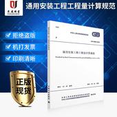 工程工程量计算规范 50856 通用安装 2013