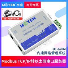 232转换模块宇泰UT 620M 串口通讯服务器Modbus网络协议转RS485