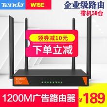 腾达W15E 企业级无线路由器双屏1200M 智能千兆wifi放大器