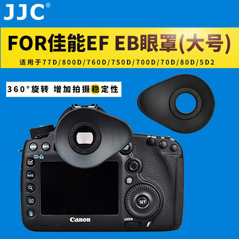 750D77D800D5D2单反相机大号取景器