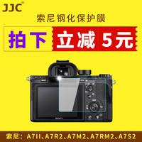 JJC Sony Micro Single A7II A72 A7R3 A7S2 A9 A7RIII A7III Tempered Film ILCE-7M3 A7RM3 A7M2 A7SM2 Film Camera Screen Protector Accessories
