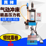 Single and double column pneumatic press small pneumatic punch desktop pressure machine 5-8KN cylinder stroke adjustable