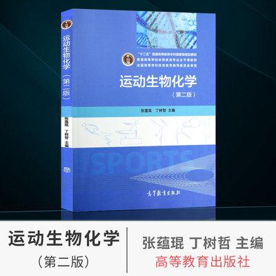 正版现货  运动生物化学 第二版第2版 张蕴琨 丁树哲 高等教育出版社 十二五普通高等教育本科国家级规划教材