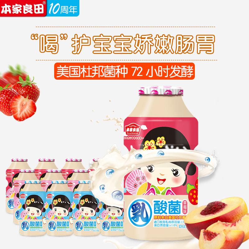 本家良田 宝宝乳酸菌发酵酸奶饮品 水蜜桃草莓原味三联组合装饮料