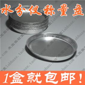 水份仪样品铝盘样品铝箔盘水份仪称量盘/样品铝盘/水分仪称重量盘