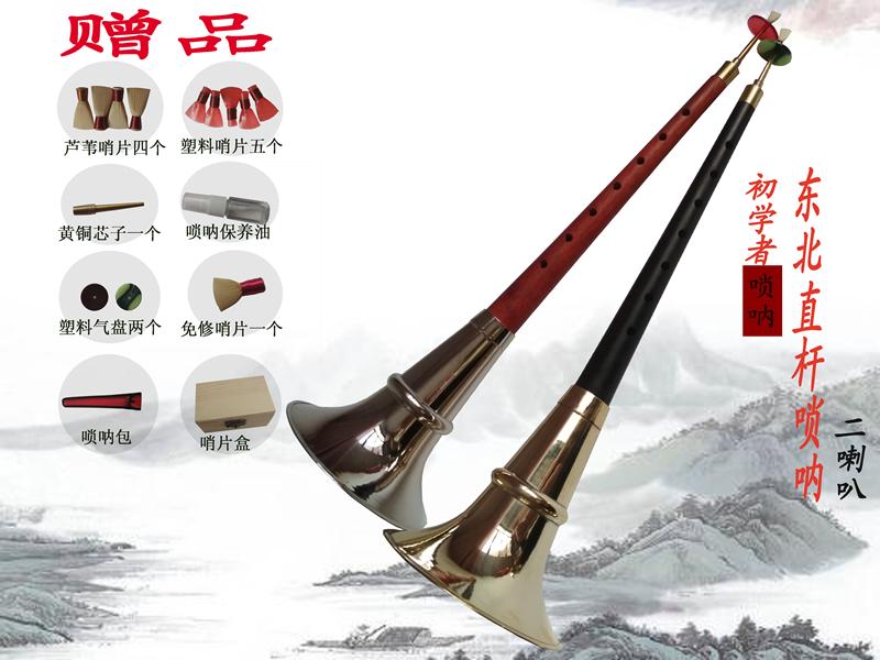 Китайский гобой Артикул 42969961898
