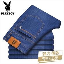 男土薄长裤 男士 直筒夏天午仔裤 薄型修闲大码 playboy弹力牛仔裤