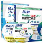 编程应用实例 mastercam软件视频教程 Mastercam数控加工实例教程 图解Mastercam2017数控加工编程基础教程 mastercam2017教程书籍
