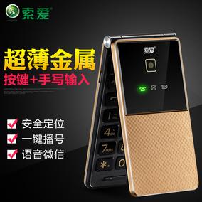 索愛 Z5S手寫翻蓋老人手機雙卡雙待翻蓋老年機大字大聲商務男女款