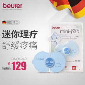 beurer按摩器迷你脉冲便携家用多功能全身颈椎穴位经络按摩贴片仪