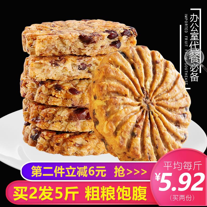 薏米红豆代餐饼干2斤粗粮饱腹无糖精全麦零食品低压缩卡脂杂粮饼