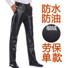 秋季男式单皮裤中老年大码宽松直筒防风防水防油单款劳保PU皮长裤