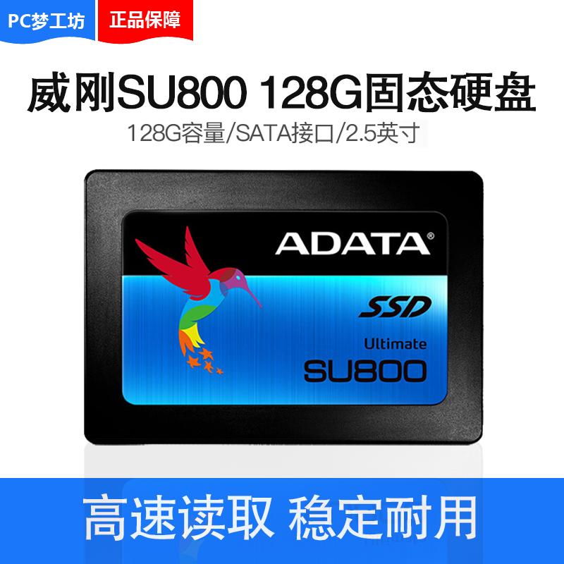 AData/威刚 SU800 128G SP580 120G 240G SSD台式机固态硬盘sata3