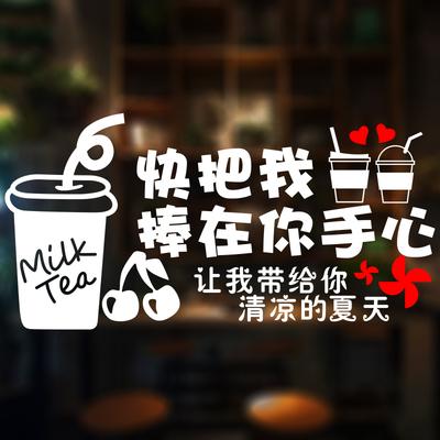 个性奶茶店铺橱窗玻璃贴纸创意咖啡厅饮品店背景墙壁装饰品墙贴画包邮