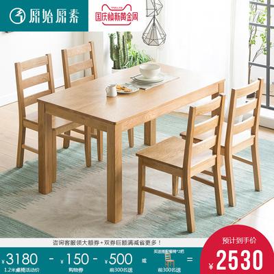 原始原素全实木餐桌椅组合简约小户型餐厅家具环保白橡木餐台饭桌