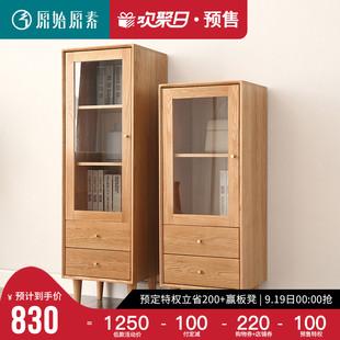 原始原素全实木电视边柜北欧简约现代橡木酒柜环保客厅小户型立柜