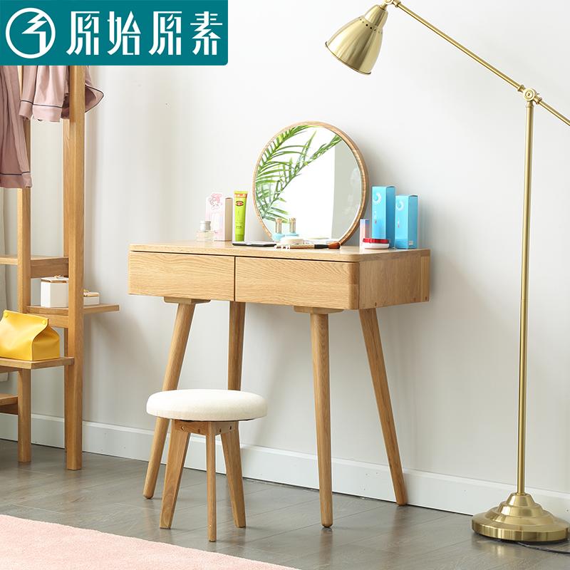 原始原素全实木梳妆台镜可配储物斗柜简约现代小户型橡木化妆桌子