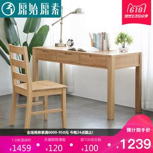 原始原素纯全实木书桌简约现代书房家具橡木家用写字台电脑桌新品