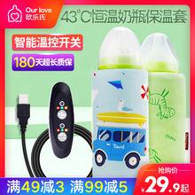 适用贝亲奶瓶保温套通用恒温加热USB保暖袋套可视外出便携式袋套