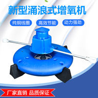 Rich impeller aerator, surge aerator, pond cultivating aerator, fish pond aerator